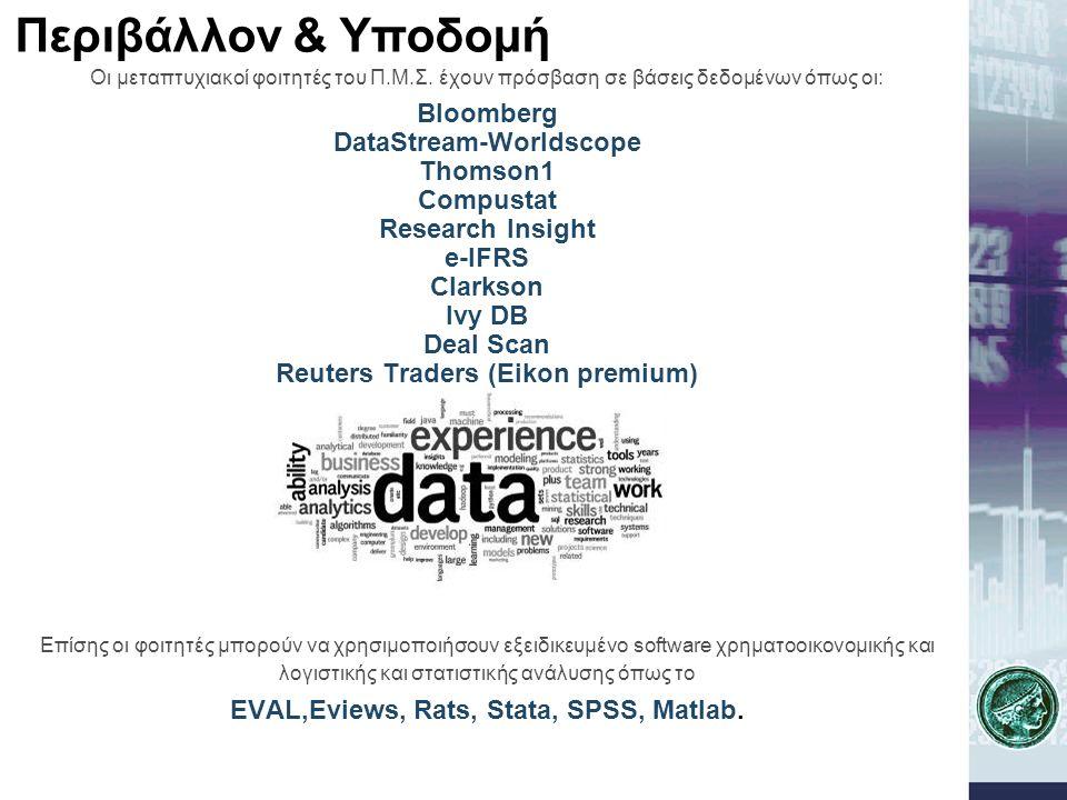 Οι μεταπτυχιακοί φοιτητές του Π.Μ.Σ. έχουν πρόσβαση σε βάσεις δεδομένων όπως οι: Bloomberg DataStream-Worldscope Thomson1 Compustat Research Insight e