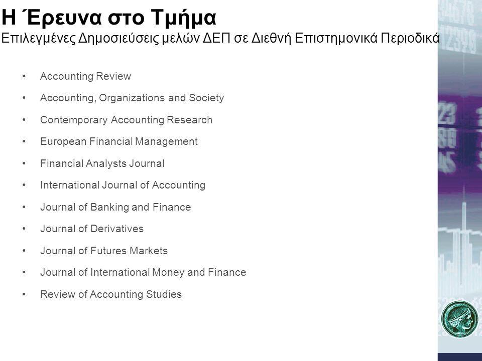 Η Έρευνα στο Τμήμα Επιλεγμένες Δημοσιεύσεις μελών ΔΕΠ σε Διεθνή Επιστημονικά Περιοδικά •Accounting Review •Accounting, Organizations and Society •Cont