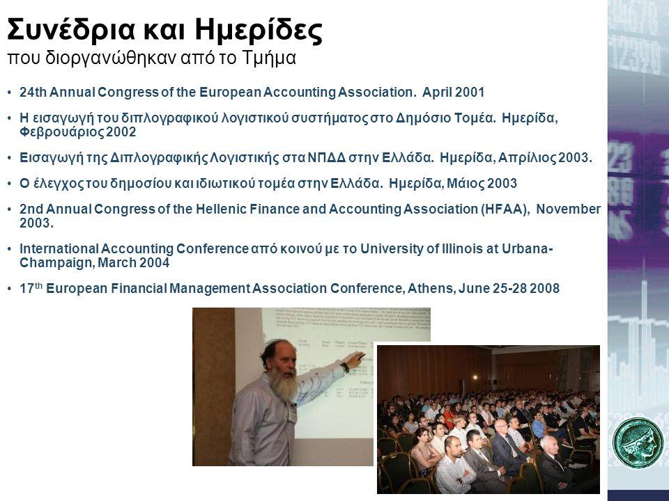 Συνέδρια και Hμερίδες που διοργανώθηκαν από το Τμήμα •24th Annual Congress of the European Accounting Association. April 2001 •Η εισαγωγή του διπλογρα