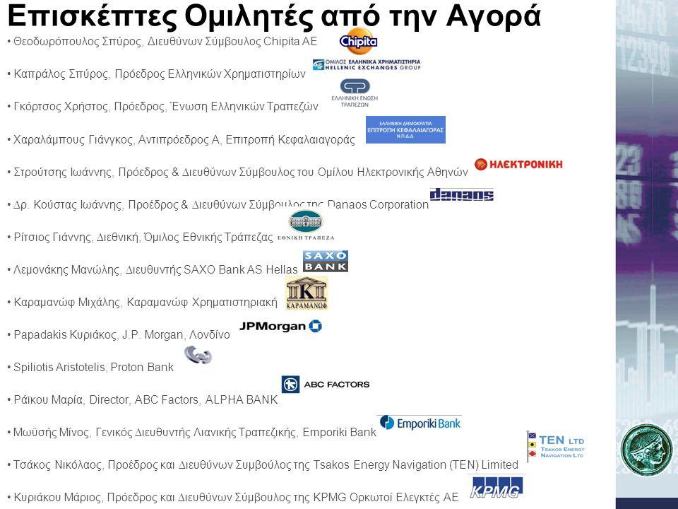 Επισκέπτες Ομιλητές από την Αγορά •Θεοδωρόπουλος Σπύρος, Διευθύνων Σύμβουλος Chipita AE •Καπράλος Σπύρος, Πρόεδρος Ελληνικών Χρηματιστηρίων •Γκόρτσος