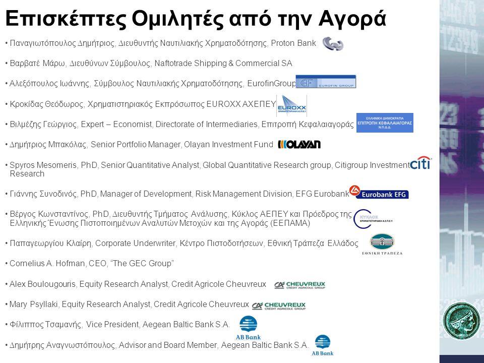 Επισκέπτες Ομιλητές από την Αγορά •Παναγιωτόπουλος ∆ημήτριος, ∆ιευθυντής Ναυτιλιακής Χρηματοδότησης, Proton Bank •Βαρβατέ Μάρω, ∆ιευθύνων Σύμβουλος, N