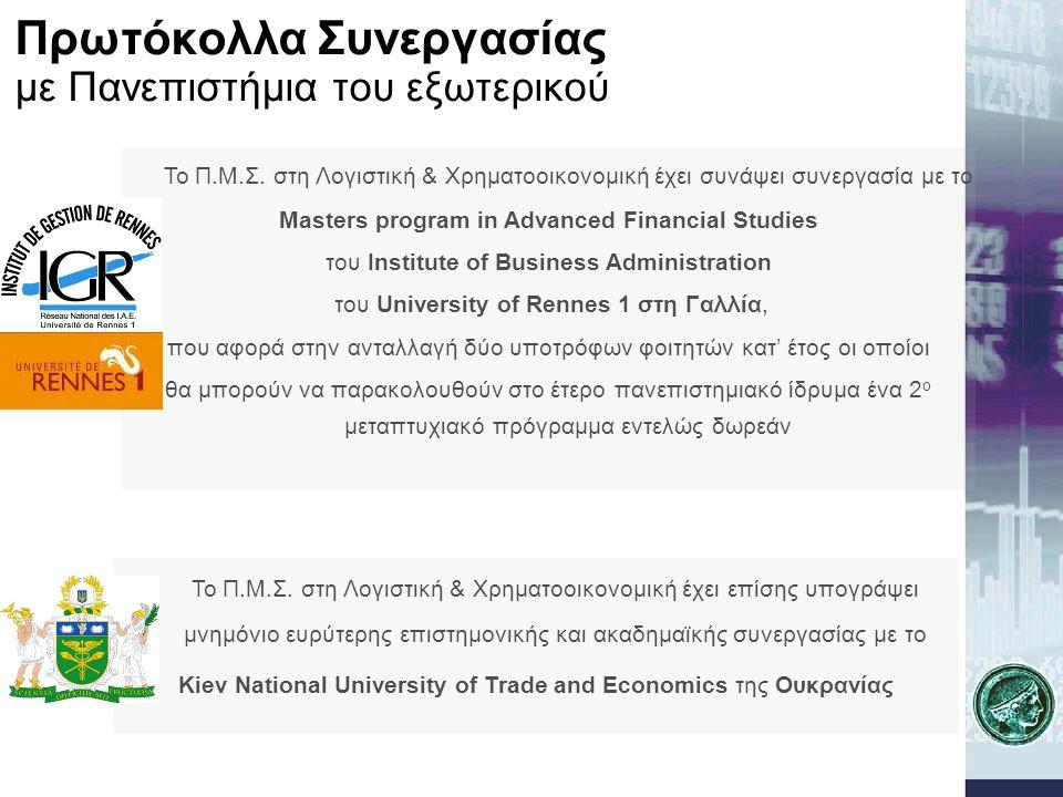 Το Π.Μ.Σ. στη Λογιστική & Χρηματοοικονομική έχει συνάψει συνεργασία με το Masters program in Advanced Financial Studies του Institute of Business Admi