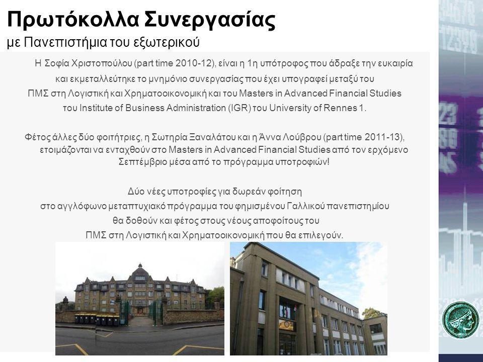 Η Σοφία Χριστοπούλου (part time 2010-12), είναι η 1η υπότροφος που άδραξε την ευκαιρία και εκμεταλλεύτηκε το μνημόνιο συνεργασίας που έχει υπογραφεί μ
