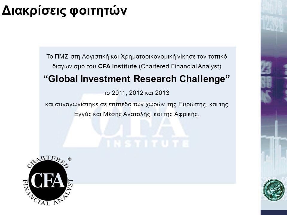 """Το ΠΜΣ στη Λογιστική και Χρηματοοικονομική νίκησε τον τοπικό διαγωνισμό του CFA Institute (Chartered Financial Analyst) """"Global Investment Research Ch"""