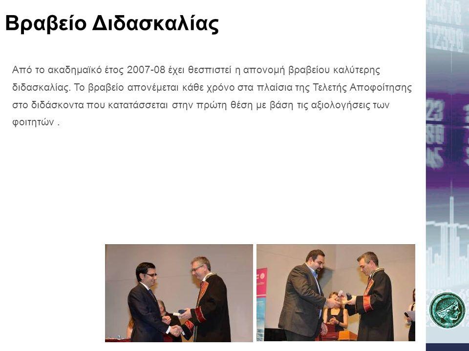 Βραβείο Διδασκαλίας Από το ακαδημαϊκό έτος 2007-08 έχει θεσπιστεί η απονομή βραβείου καλύτερης διδασκαλίας. Το βραβείο απονέμεται κάθε χρόνο στα πλαίσ