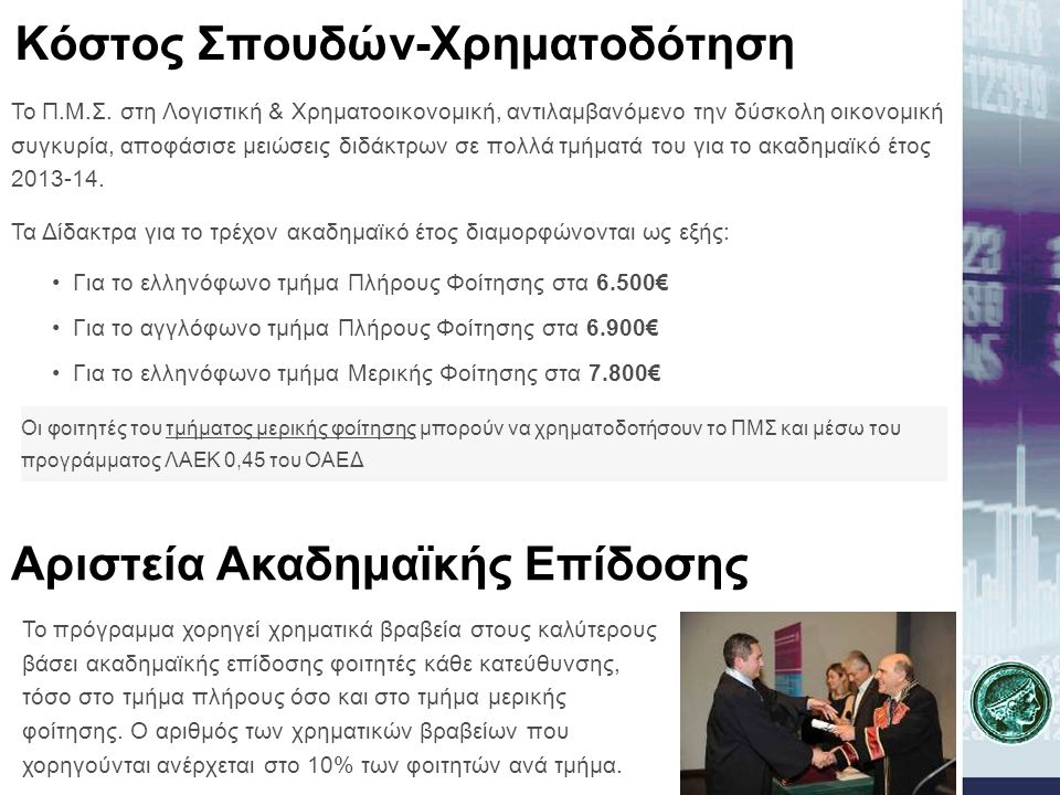 •Για το ελληνόφωνο τμήμα Πλήρους Φοίτησης στα 6.500€ •Για το αγγλόφωνο τμήμα Πλήρους Φοίτησης στα 6.900€ •Για το ελληνόφωνο τμήμα Μερικής Φοίτησης στα