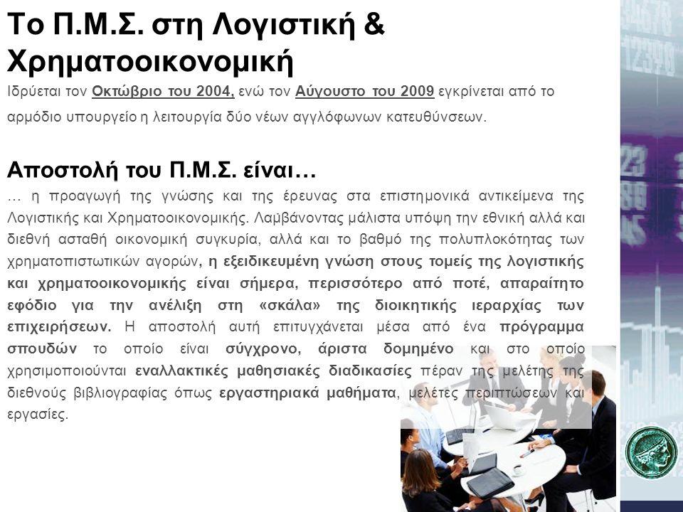 Το Π.Μ.Σ. στη Λογιστική & Χρηματοοικονομική Ιδρύεται τον Οκτώβριο του 2004, ενώ τον Αύγουστο του 2009 εγκρίνεται από το αρμόδιο υπουργείο η λειτουργία