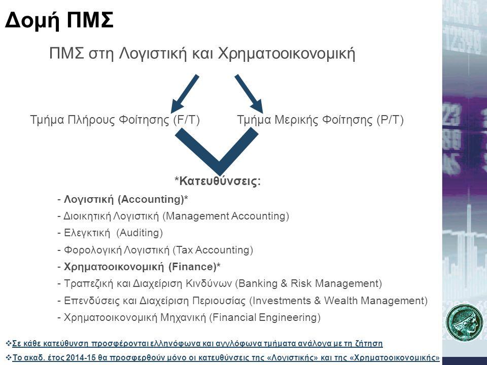 ΠΜΣ στη Λογιστική και Χρηματοοικονομική Δομή ΠΜΣ Τμήμα Πλήρους Φοίτησης (F/T)Τμήμα Μερικής Φοίτησης (P/T) *Κατευθύνσεις: - Λογιστική (Accounting)* - Δ
