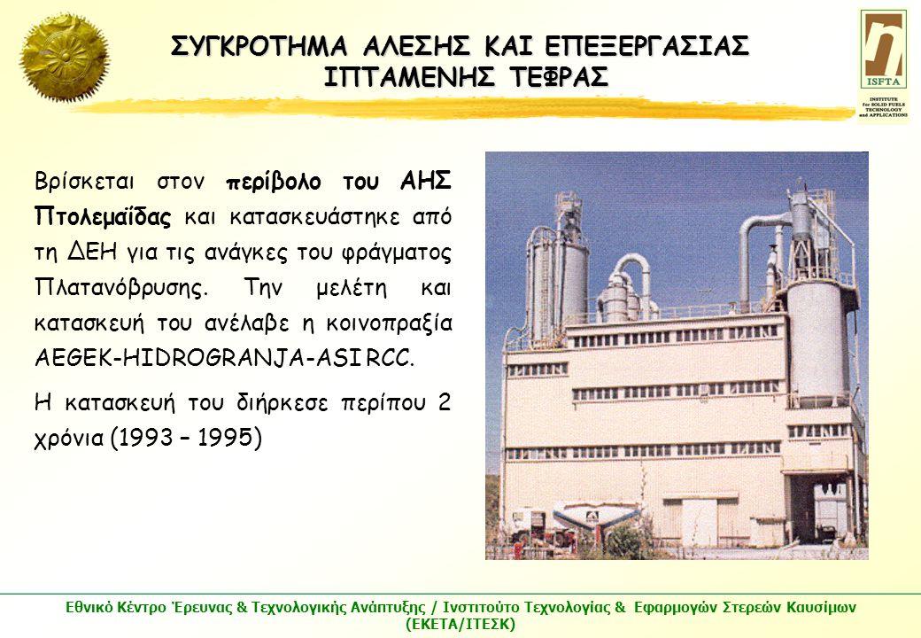 Εθνικό Κέντρο Έρευνας & Τεχνολογικής Ανάπτυξης / Ινστιτούτο Τεχνολογίας & Εφαρμογών Στερεών Καυσίμων (ΕΚΕΤΑ/ΙΤΕΣΚ) ΣΥΓΚΡΟΤΗΜΑ ΑΛΕΣΗΣ ΚΑΙ ΕΠΕΞΕΡΓΑΣΙΑΣ ΙΠΤΑΜΕΝΗΣ ΤΕΦΡΑΣ Βρίσκεται στον περίβολο του ΑΗΣ Πτολεμαΐδας και κατασκευάστηκε από τη ΔΕΗ για τις ανάγκες του φράγματος Πλατανόβρυσης.