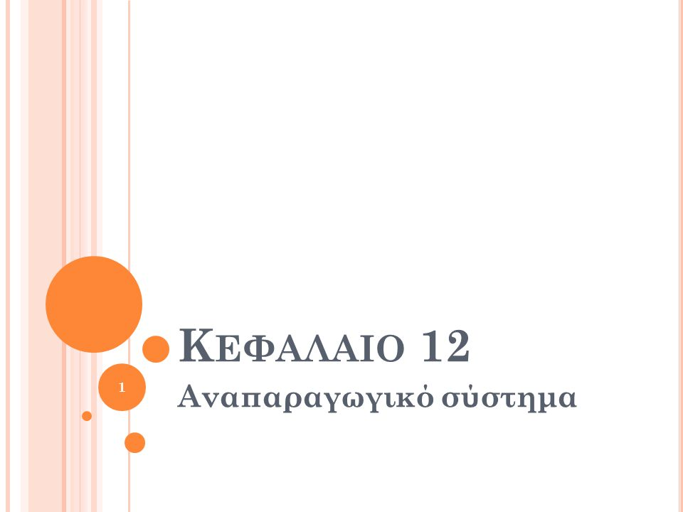 Κ ΕΦΑΛΑΙΟ 12 Αναπαραγωγικό σύστημα 1