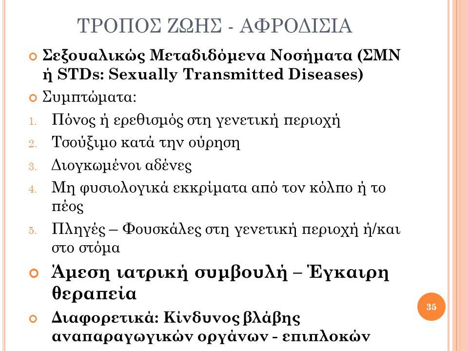 ΤΡΟΠΟΣ ΖΩΗΣ - ΑΦΡΟΔΙΣΙΑ Σεξουαλικώς Μεταδιδόμενα Νοσήματα (ΣΜΝ ή STDs: Sexually Transmitted Diseases) Συμπτώματα: 1. Πόνος ή ερεθισμός στη γενετική πε