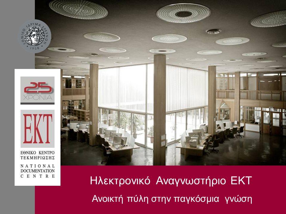 Ηλεκτρονικό Αναγνωστήριο EKT Ανοικτή πύλη στην παγκόσμια γνώση