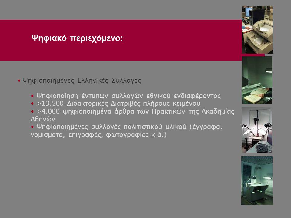 • Ψηφιοποιημένες Ελληνικές Συλλογές • Ψηφιοποίηση έντυπων συλλογών εθνικού ενδιαφέροντος • >13.500 Διδακτορικές Διατριβές πλήρους κειμένου • >4.000 ψηφιοποιημένα άρθρα των Πρακτικών της Ακαδημίας Αθηνών • Ψηφιοποιημένες συλλογές πολιτιστικού υλικού (έγγραφα, νομίσματα, επιγραφές, φωτογραφίες κ.ά.) Ψηφιακό περιεχόμενο: