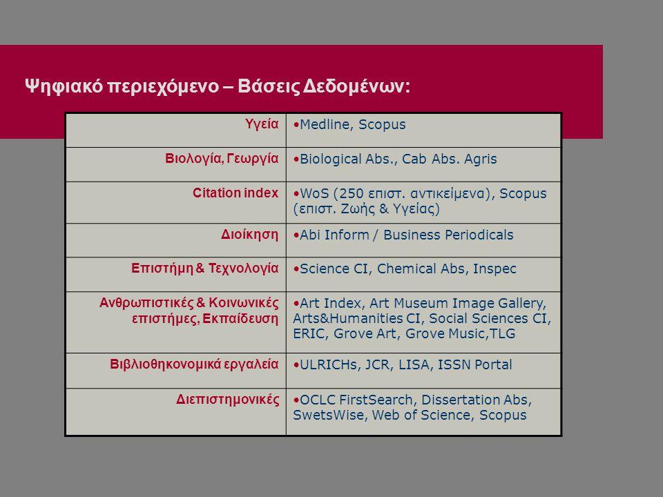 Υγεία •Medline, Scopus Βιολογία, Γεωργία •Biological Abs., Cab Abs.