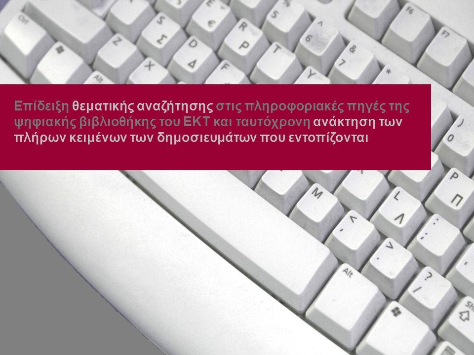 Επίδειξη θεματικής αναζήτησης στις πληροφοριακές πηγές της ψηφιακής βιβλιοθήκης του ΕΚΤ και ταυτόχρονη ανάκτηση των πλήρων κειμένων των δημοσιευμάτων που εντοπίζονται