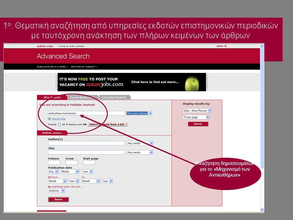 1 ο : Θεματική αναζήτηση από υπηρεσίες εκδοτών επιστημονικών περιοδικών με ταυτόχρονη ανάκτηση των πλήρων κειμένων των άρθρων Αναζήτηση δημοσιευμάτων για το «Μηχανισμό των Αντικυθήρων»