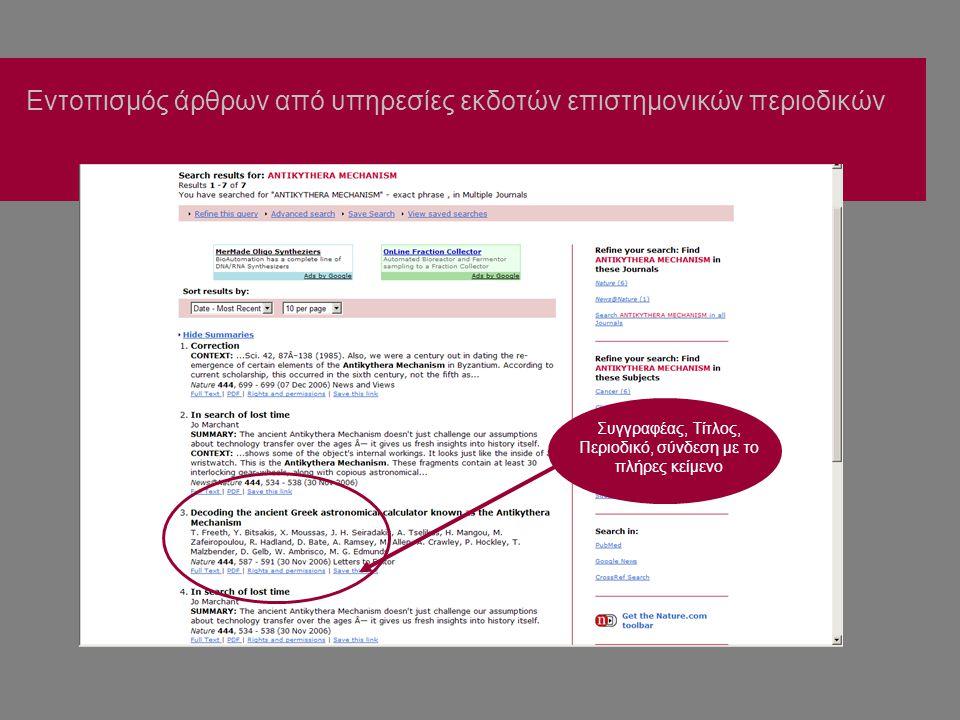 Συγγραφέας, Τίτλος, Περιοδικό, σύνδεση με το πλήρες κείμενο Εντοπισμός άρθρων από υπηρεσίες εκδοτών επιστημονικών περιοδικών