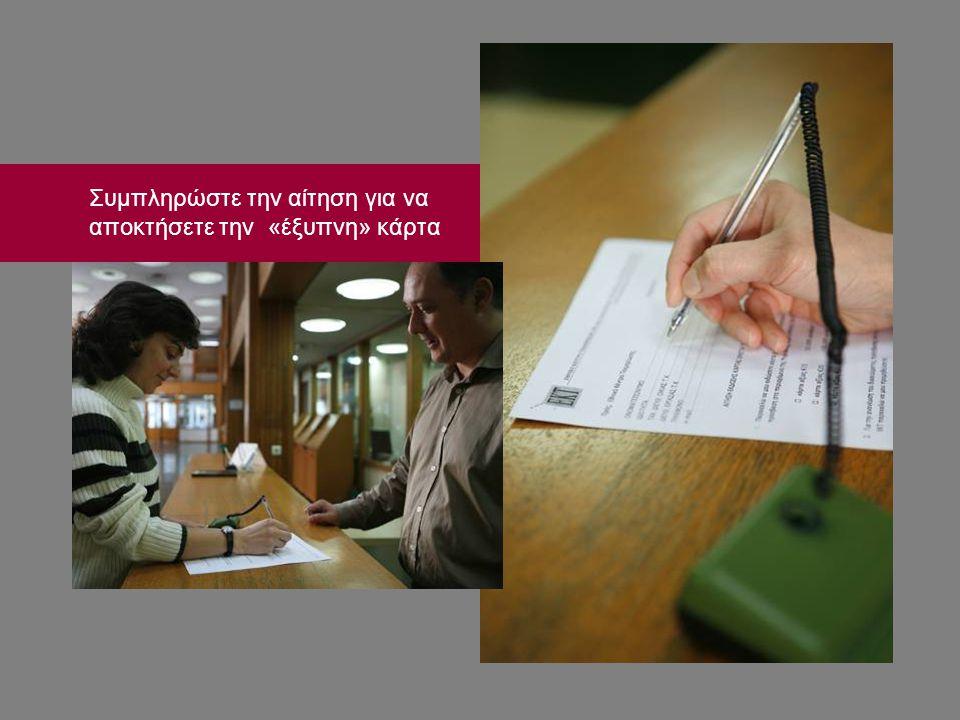 Συμπληρώστε την αίτηση για να αποκτήσετε την «έξυπνη» κάρτα
