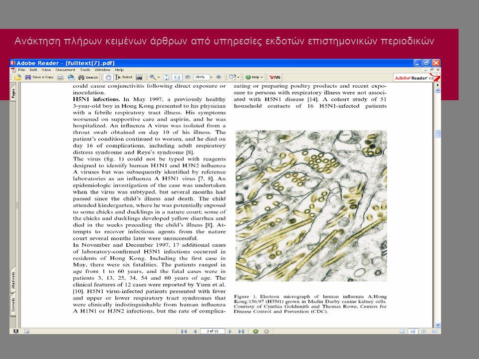 Ανάκτηση πλήρων κειμένων άρθρων από υπηρεσίες εκδοτών επιστημονικών περιοδικών