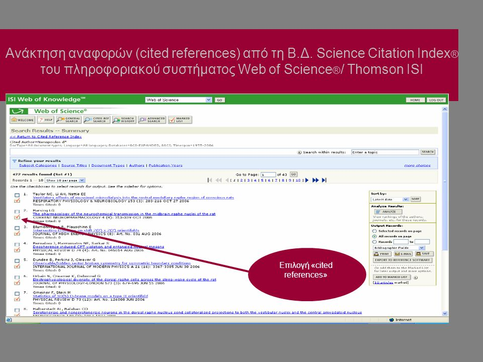 Ανάκτηση αναφορών (cited references) από τη Β.Δ.