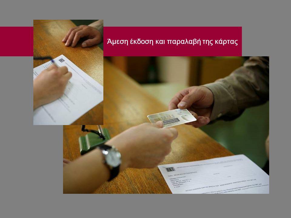 Άμεση έκδοση και παραλαβή της κάρτας