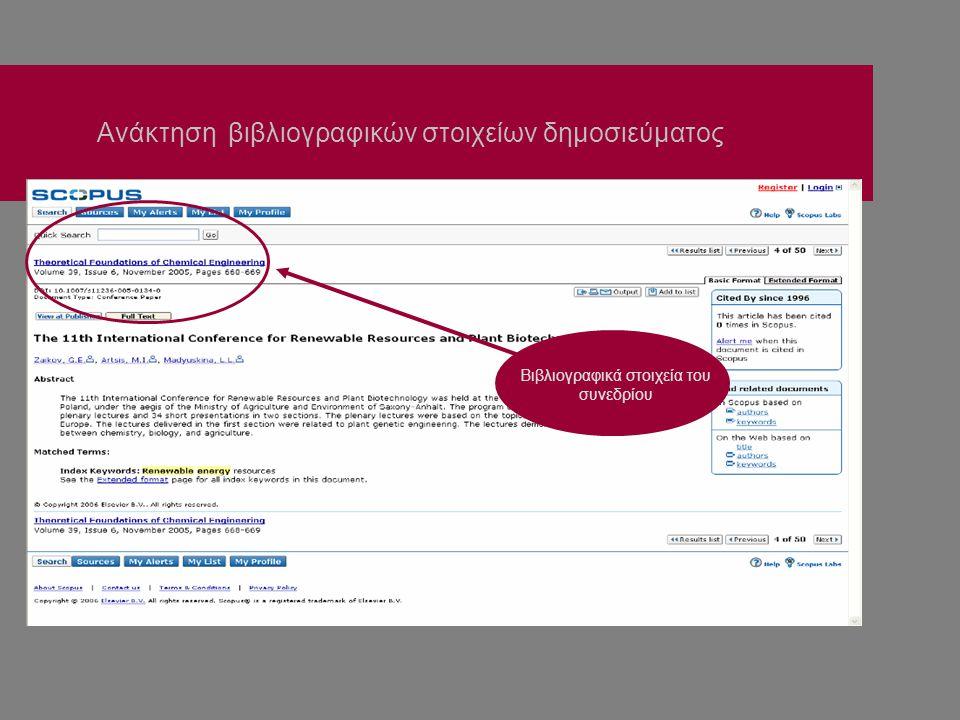 Ανάκτηση βιβλιογραφικών στοιχείων δημοσιεύματος Βιβλιογραφικά στοιχεία του συνεδρίου