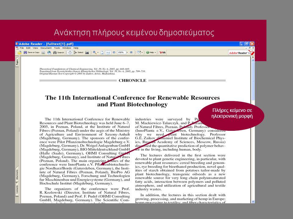 Ανάκτηση πλήρους κειμένου δημοσιεύματος Πλήρες κείμενο σε ηλεκτρονική μορφή