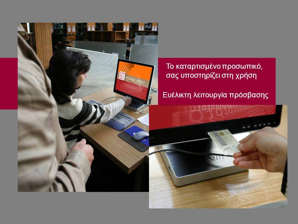 Το καταρτισμένο προσωπικό, σας υποστηρίζει στη χρήση Ευέλικτη λειτουργία πρόσβασης