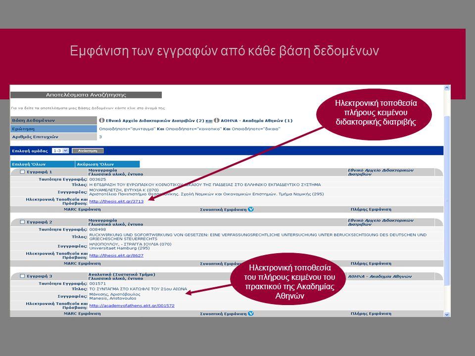 Εμφάνιση των εγγραφών από κάθε βάση δεδομένων Ηλεκτρονική τοποθεσία πλήρους κειμένου διδακτορικής διατριβής Ηλεκτρονική τοποθεσία του πλήρους κειμένου του πρακτικού της Ακαδημίας Αθηνών