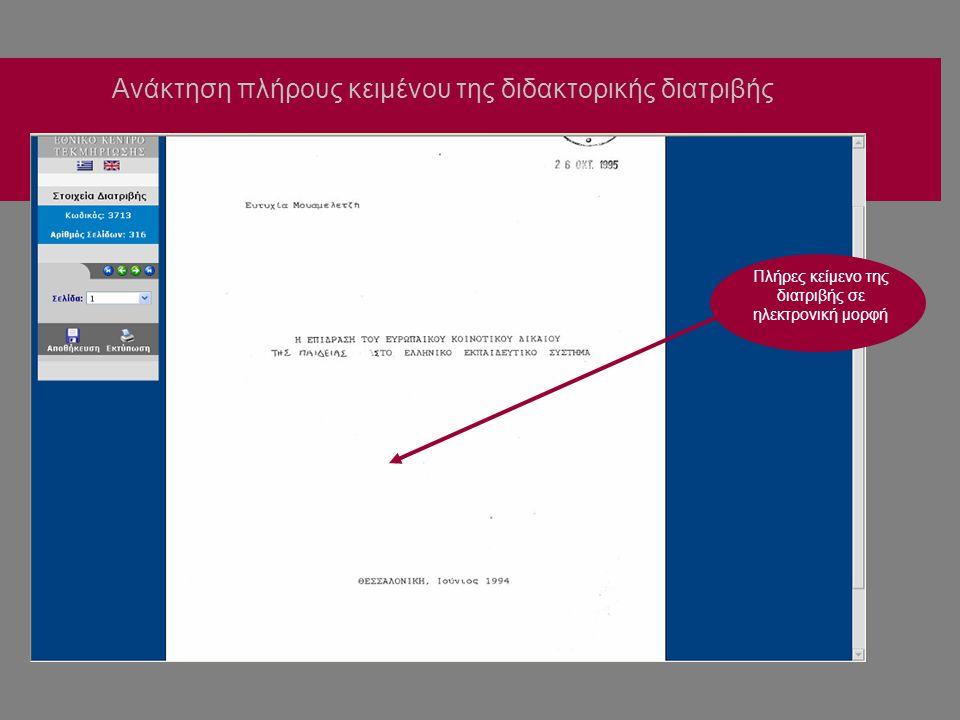 Ανάκτηση πλήρους κειμένου της διδακτορικής διατριβής Πλήρες κείμενο της διατριβής σε ηλεκτρονική μορφή