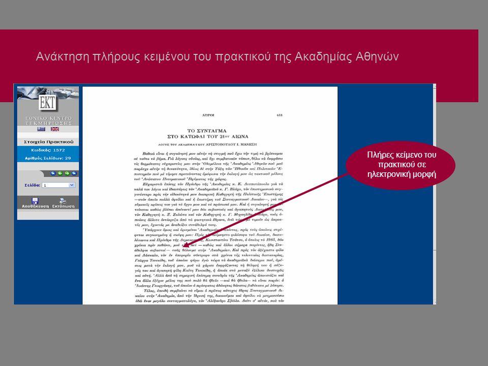 Ανάκτηση πλήρους κειμένου του πρακτικού της Ακαδημίας Αθηνών Πλήρες κείμενο του πρακτικού σε ηλεκτρονική μορφή