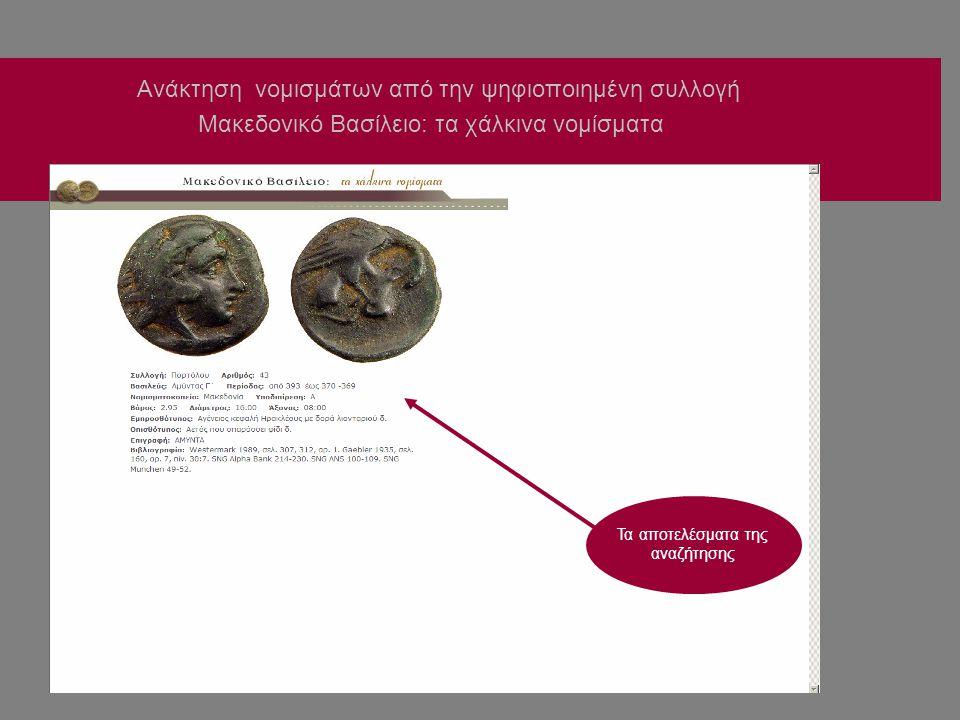 Ανάκτηση νομισμάτων από την ψηφιοποιημένη συλλογή Μακεδονικό Βασίλειο: τα χάλκινα νομίσματα Τα αποτελέσματα της αναζήτησης