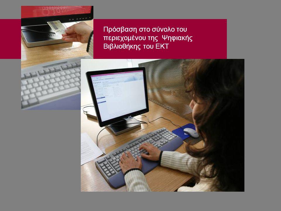 Πρόσβαση στο σύνολο του περιεχομένου της Ψηφιακής Βιβλιοθήκης του ΕΚΤ