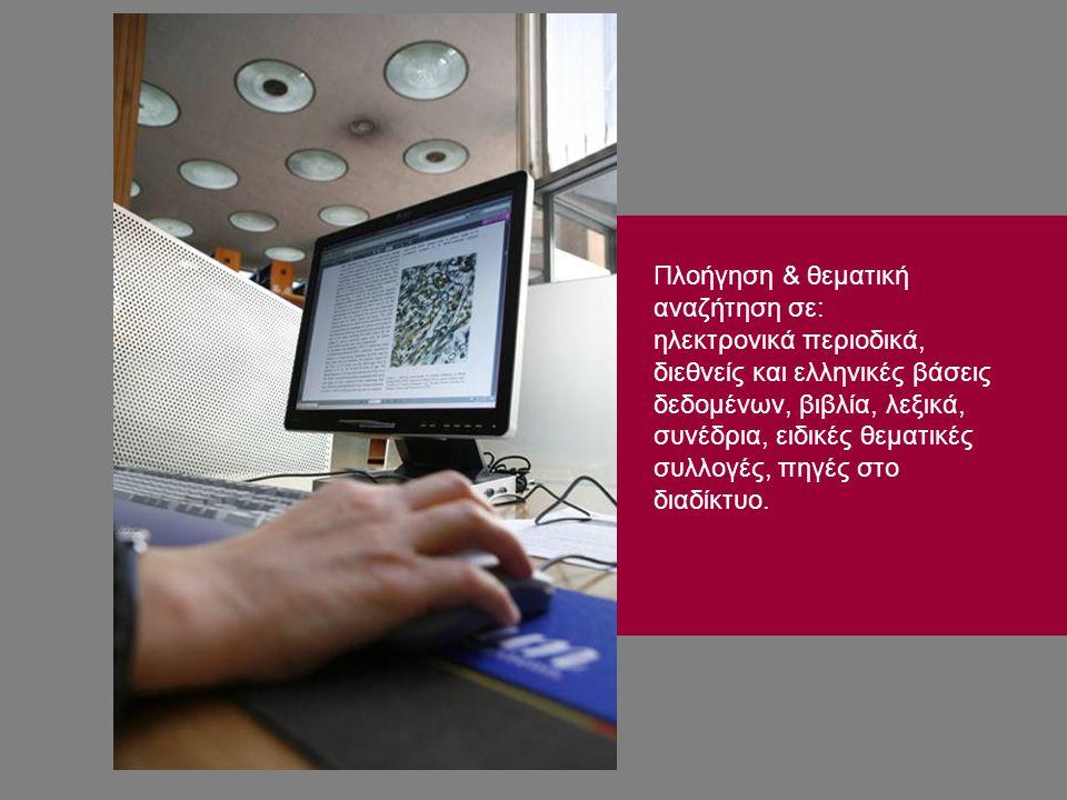 Πλοήγηση & θεματική αναζήτηση σε: ηλεκτρονικά περιοδικά, διεθνείς και ελληνικές βάσεις δεδομένων, βιβλία, λεξικά, συνέδρια, ειδικές θεματικές συλλογές, πηγές στο διαδίκτυο.