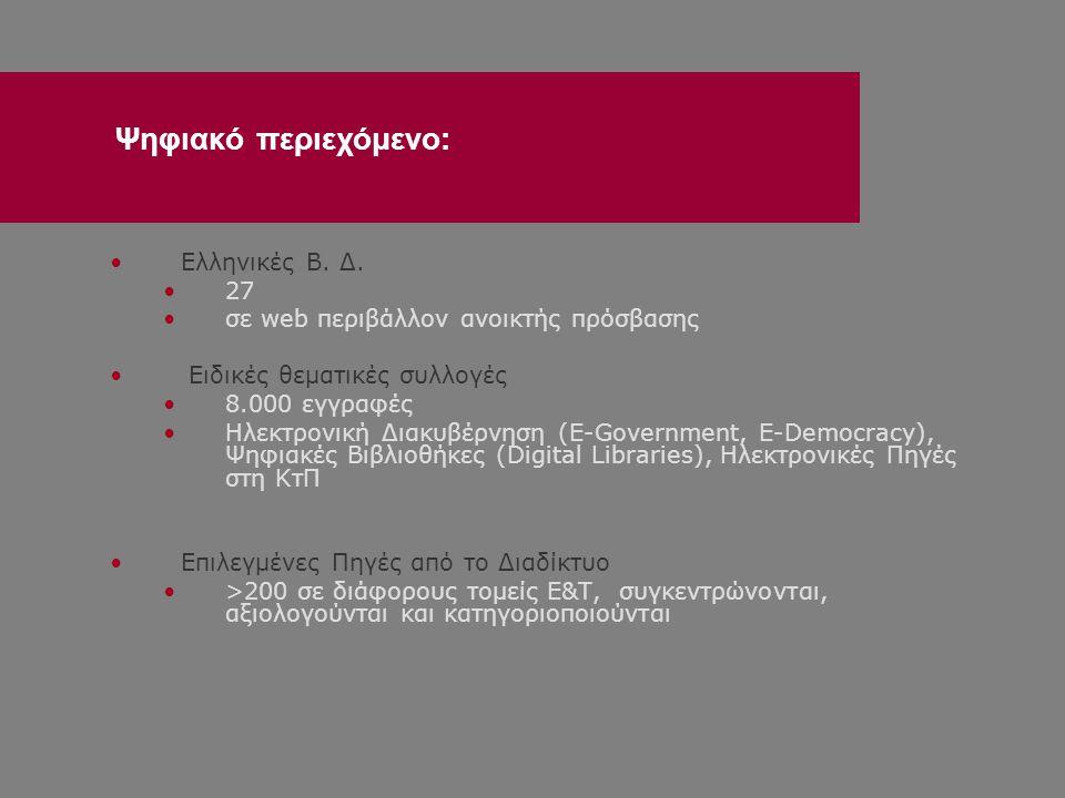 •Ελληνικές Β. Δ.