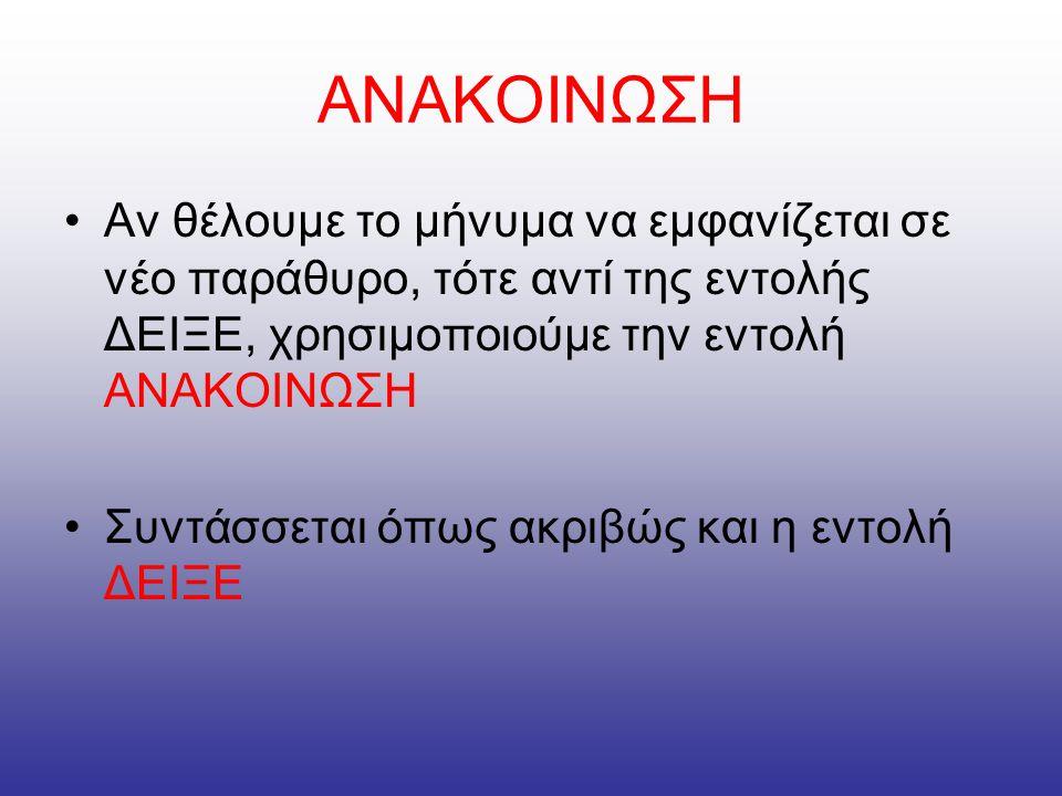 Παράδειγμα ΑΝΑΚΟΙΝΩΣΗ [Με λένε Νίκο] ΑΝΑΚΟΙΝΩΣΗ 34 / 2 ΑΝΑΚΟΙΝΩΣΗ (ΦΡ [32*13 ΚΑΝΕΙ] 32 * 13)