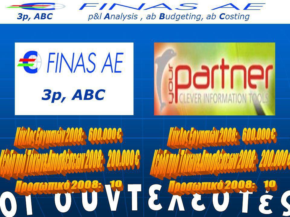 3p, ABC