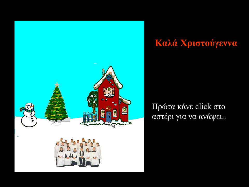 Καλά Χριστούγεννα Πρώτα κάνε click στο αστέρι για να ανάψει..