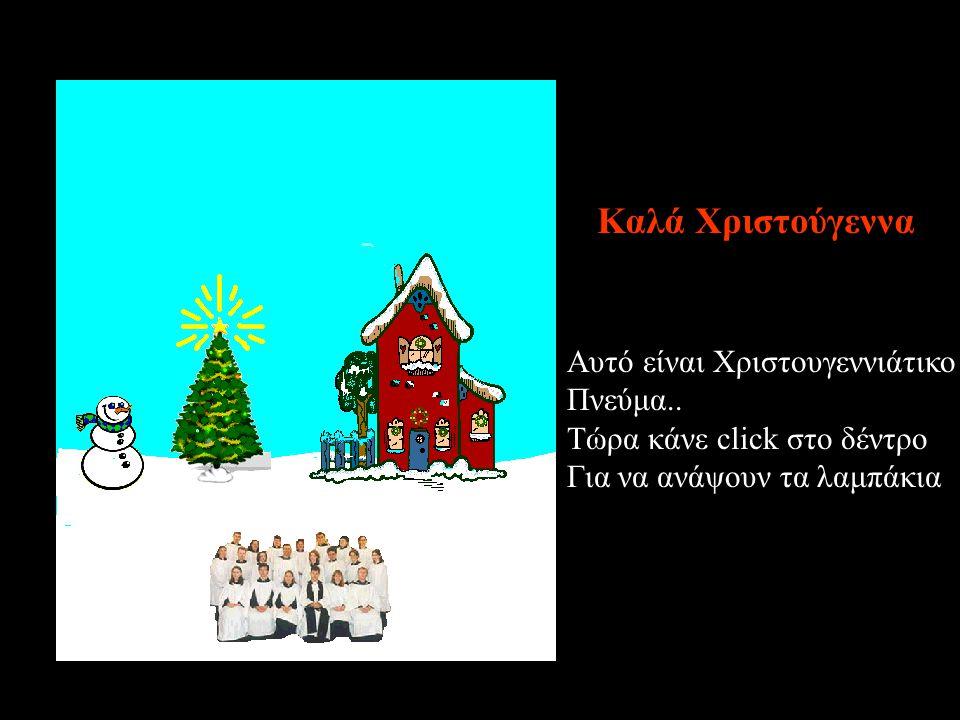 Αυτό είναι Χριστουγεννιάτικο Πνεύμα..