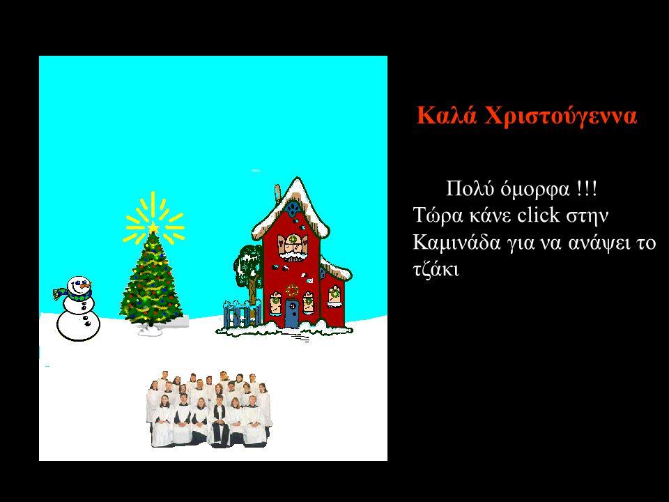 Αυτό είναι Χριστουγεννιάτικο Πνεύμα.. Τώρα κάνε click στο δέντρο Για να ανάψουν τα λαμπάκια Καλά Χριστούγεννα