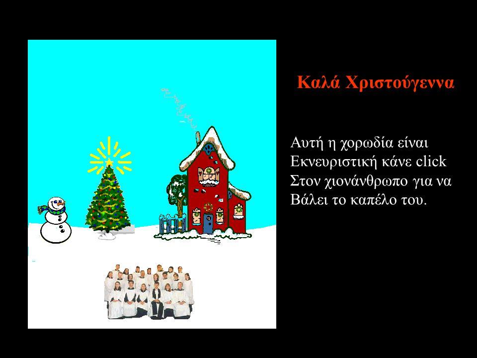 Πολύ όμορφα !!! Τώρα κάνε click στην Καμινάδα για να ανάψει το τζάκι Καλά Χριστούγεννα