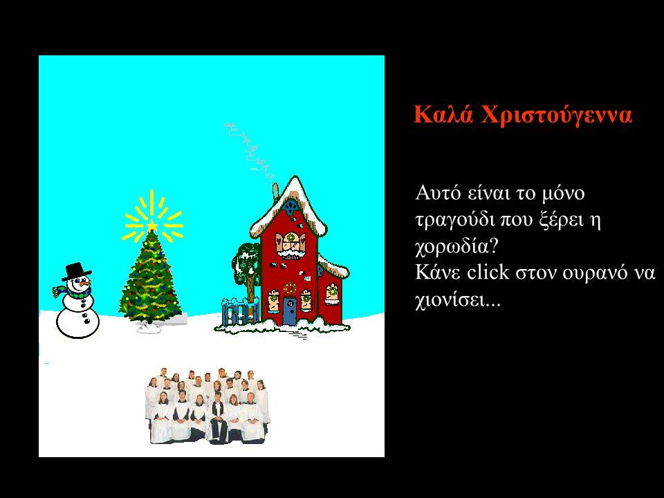 Αυτή η χορωδία είναι Εκνευριστική κάνε click Στον χιονάνθρωπο για να Βάλει το καπέλο του. Καλά Χριστούγεννα