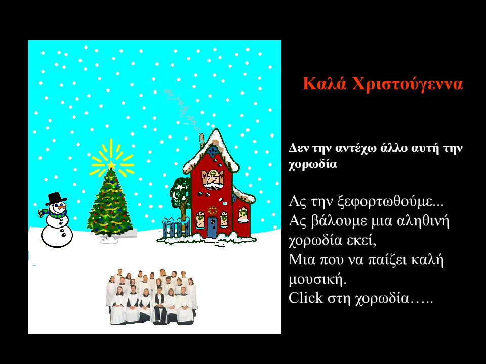 Αυτό είναι το μόνο τραγούδι που ξέρει η χορωδία? Κάνε click στον ουρανό να χιονίσει... Καλά Χριστούγεννα