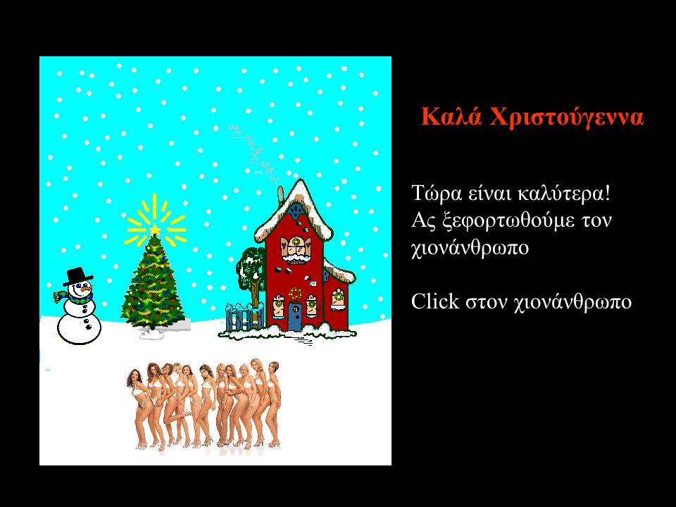 Τώρα είναι καλύτερα! Ας ξεφορτωθούμε τον χιονάνθρωπο Click στον χιονάνθρωπο Καλά Χριστούγεννα