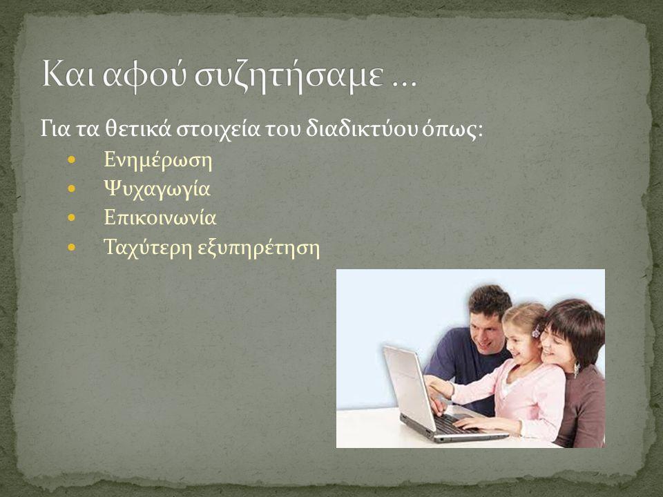 Για τα θετικά στοιχεία του διαδικτύου όπως: ΕΕνημέρωση ΨΨυχαγωγία ΕΕπικοινωνία ΤΤαχύτερη εξυπηρέτηση