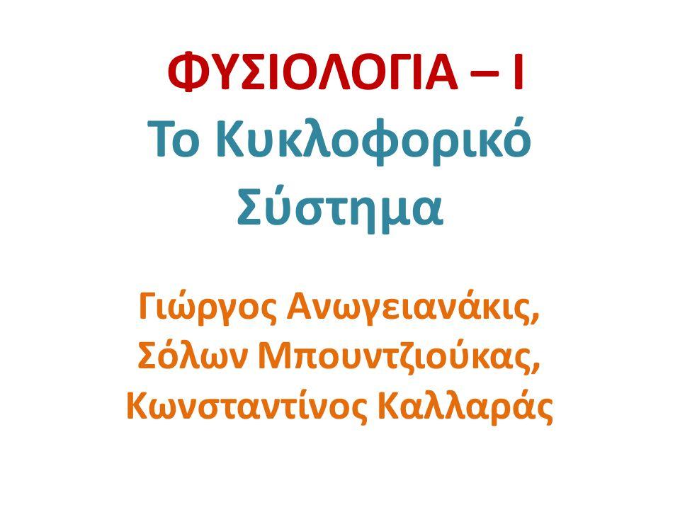 ΦΥΣΙΟΛΟΓΙΑ – Ι Το Κυκλοφορικό Σύστημα Γιώργος Ανωγειανάκις, Σόλων Μπουντζιούκας, Κωνσταντίνος Καλλαράς