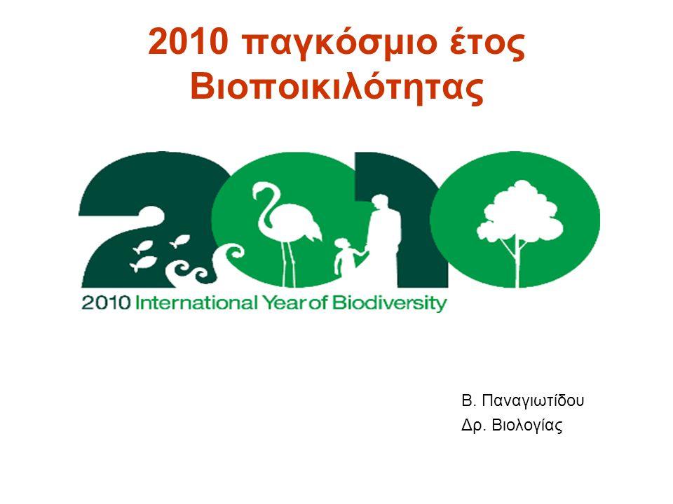 2010 παγκόσμιο έτος Βιοποικιλότητας Β. Παναγιωτίδου Δρ. Βιολογίας