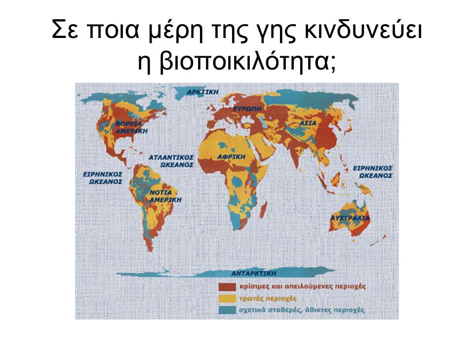 Σε ποια μέρη της γης κινδυνεύει η βιοποικιλότητα;