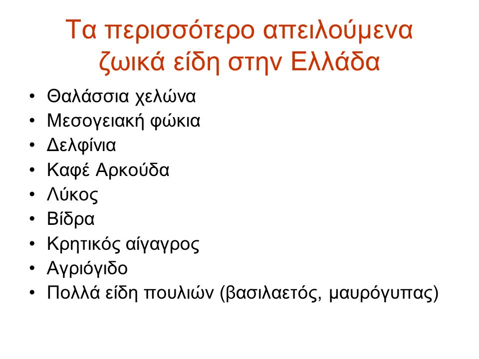 Τα περισσότερο απειλούμενα ζωικά είδη στην Ελλάδα •Θαλάσσια χελώνα •Μεσογειακή φώκια •Δελφίνια •Καφέ Αρκούδα •Λύκος •Βίδρα •Κρητικός αίγαγρος •Αγριόγι