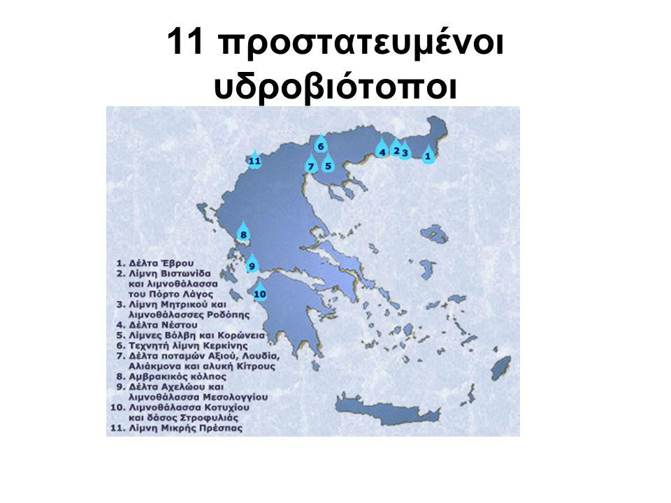 11 προστατευμένοι υδροβιότοποι